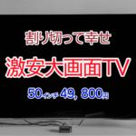 割り切って幸せに。激安大画面テレビ