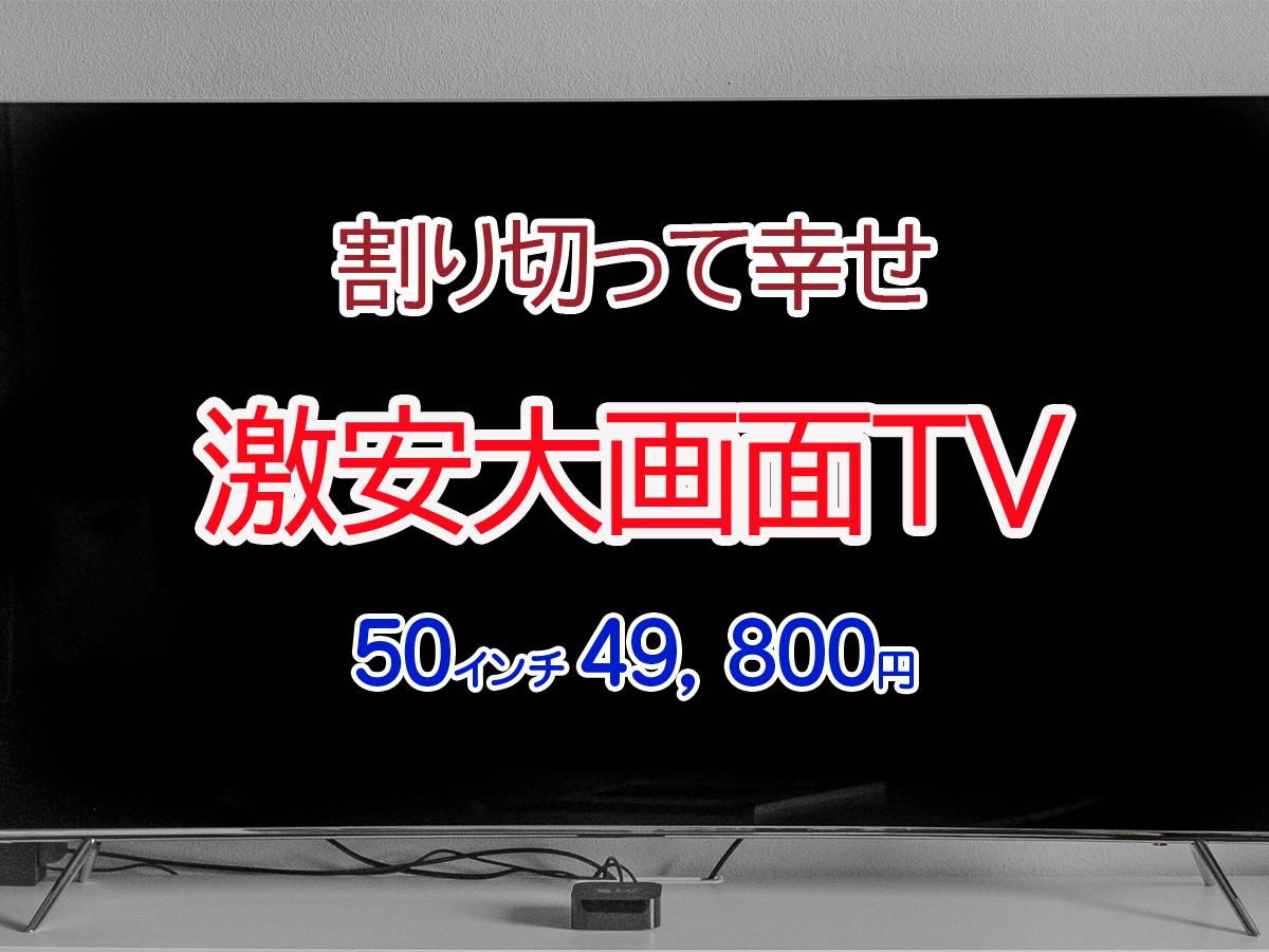 割り切って幸せ。激安大画面TV。50インチ49,800円