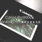 Canon Pro9000をWindows10で動作させる