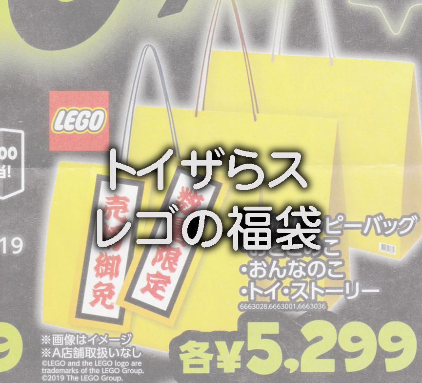 トイザらス レゴの福袋