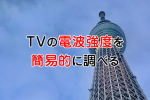 TV受信の強度を簡易的に調べる。3つの区分。