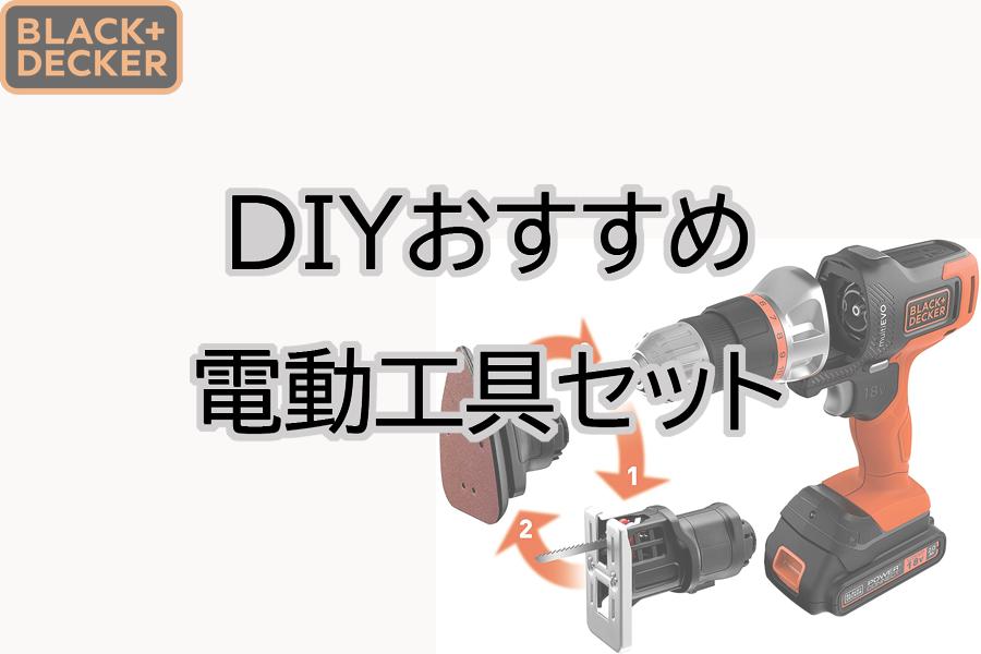 DIYおすすめ電動工具セット
