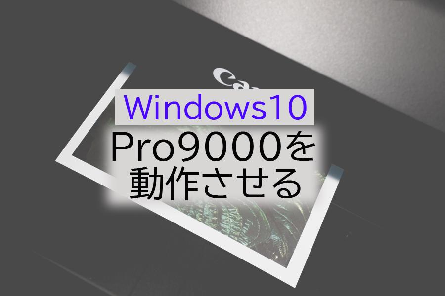 Canon Pro9000を Windows10で動作させる方法